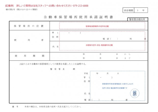 2-2hokan_shoudaku