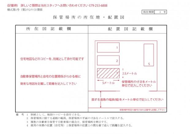 4-2haichizu