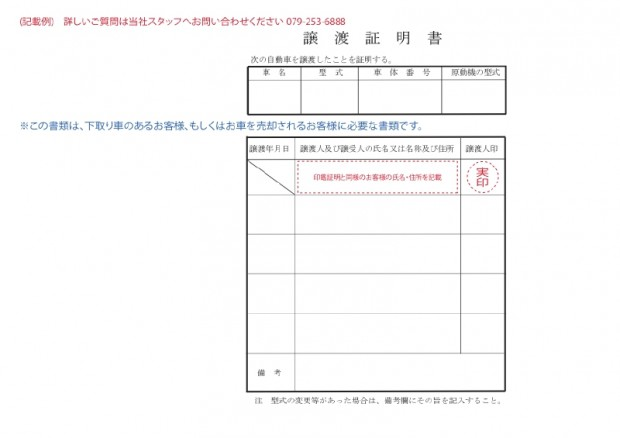 5-2jouto_shoumei